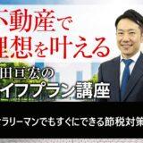 サラリーマンでもすぐにできる節税対策 増田亘宏のライフプラン講座
