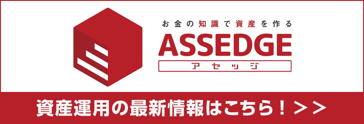 アセット通信_スライド