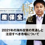 2021年の海外投資の見通しと注目すべき市場について|アジア投資の鬼才!JACK佐々木が語る資産保全の極意