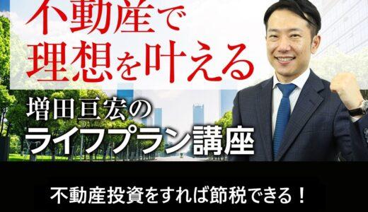 不動産投資をすれば節税できる!|増田亘宏のライフプラン講座