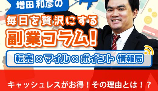 キャッシュレスがお得!その理由とは!?│増田和彦の毎日を贅沢にする副業コラム!