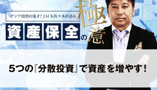 5つの『分散投資』で資産を増やす!|アジア投資の鬼才!JACK佐々木が語る資産保全の極意