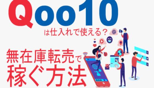 Qoo10は仕入れで使える?無在庫転売で稼ぐ方法を紹介