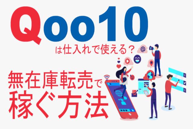 Qoo10 転売
