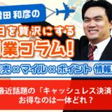 最近話題の「キャッシュレス決済」お得なのは一体どれ?│増田和彦の毎日を贅沢にする副業コラム!