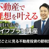 年収ごとに見る不動産投資の節税効果|増田亘宏のライフプラン講座