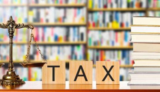 iDeCoは節税効果がある?所得控除で税金対策になる?その仕組みを解説!