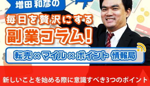 新しいことを始める際に意識すべき3つのポイント│増田和彦の毎日を贅沢にする副業コラム!