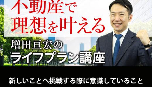 新しいことへ挑戦する際に意識していること|増田亘宏のライフプラン講座