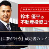 「絶対に夢が叶う」成功者のマインド|お金のパーソナルトレーナー鈴木優平の不動産投資コラム