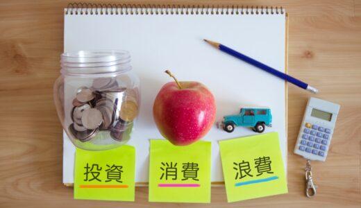 正しい貨幣観がわかると、キャッシュレス決済をさらに活用できる