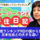 幸福度ランキング9位の国から見る、日本社会との大きな違い|一色良子のニュージーランド移住日記