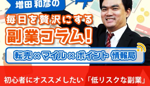 初心者にオススメしたい「低リスクな副業」│増田和彦の毎日を贅沢にする副業コラム!