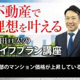 都心部のマンション価格が上昇している理由|増田亘宏のライフプラン講座