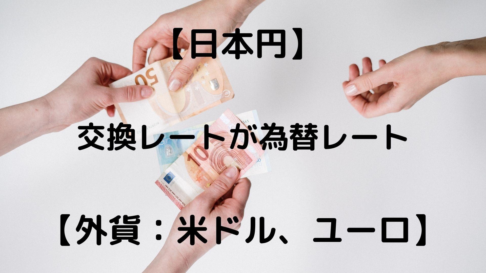 日本円と外貨の交換