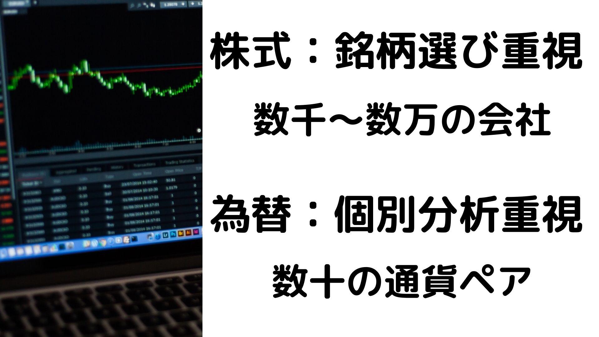 株と為替の違い