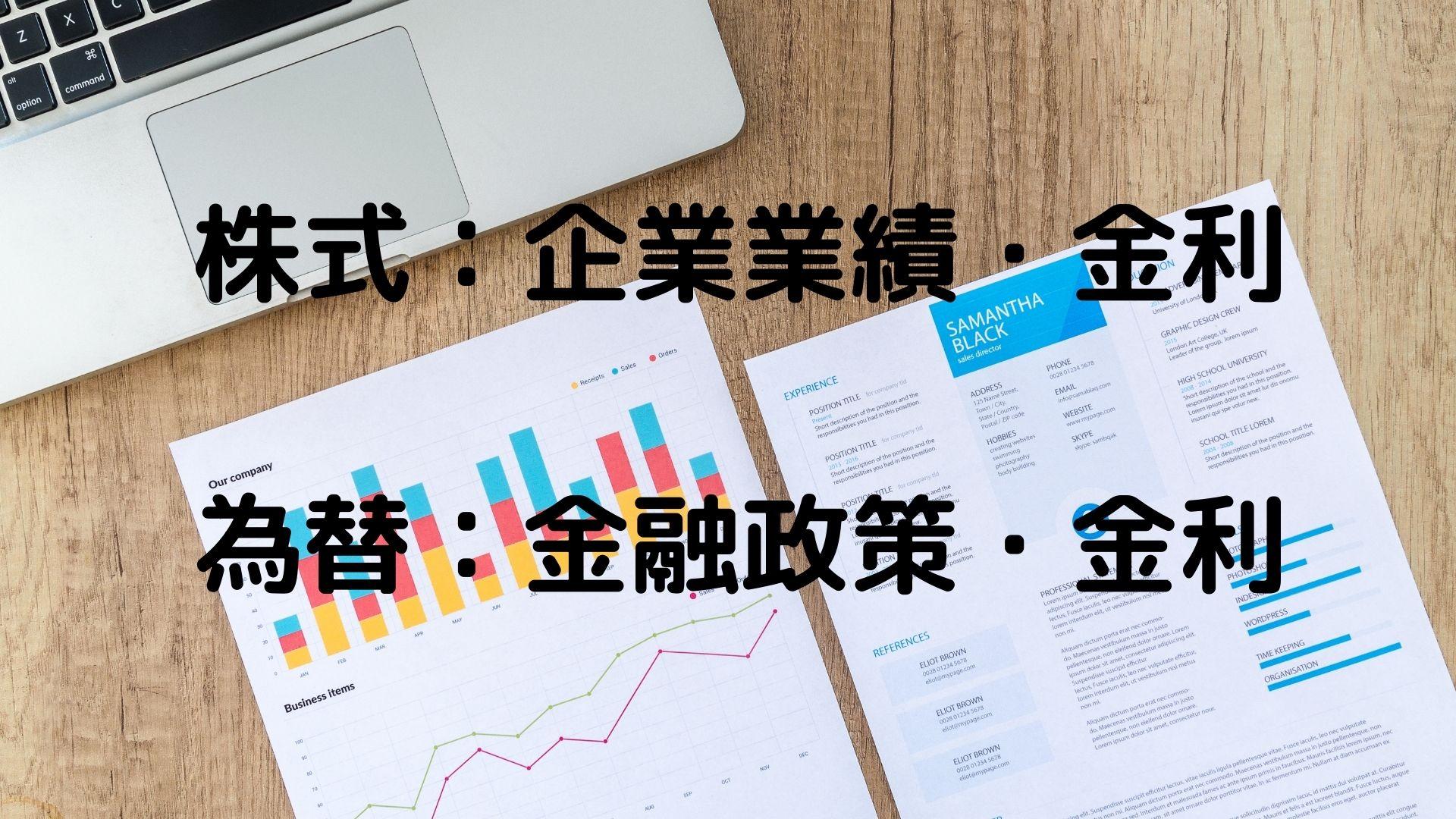 株式:企業業績 為替:金融政策・金利
