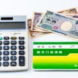 積立投資を始める前に確認しておきたい金融商品とは?