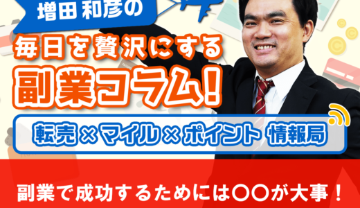 副業で成功するためには〇〇が大事!│増田和彦の毎日を贅沢にする副業コラム!