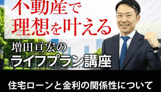 住宅ローンと金利の関係性について|増田亘宏のライフプラン講座