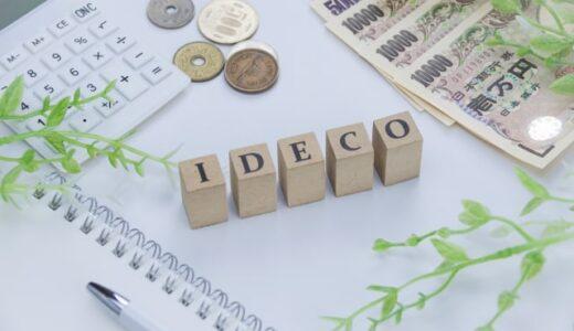 もう分かっている!?iDeCoの節税機能をおさらい