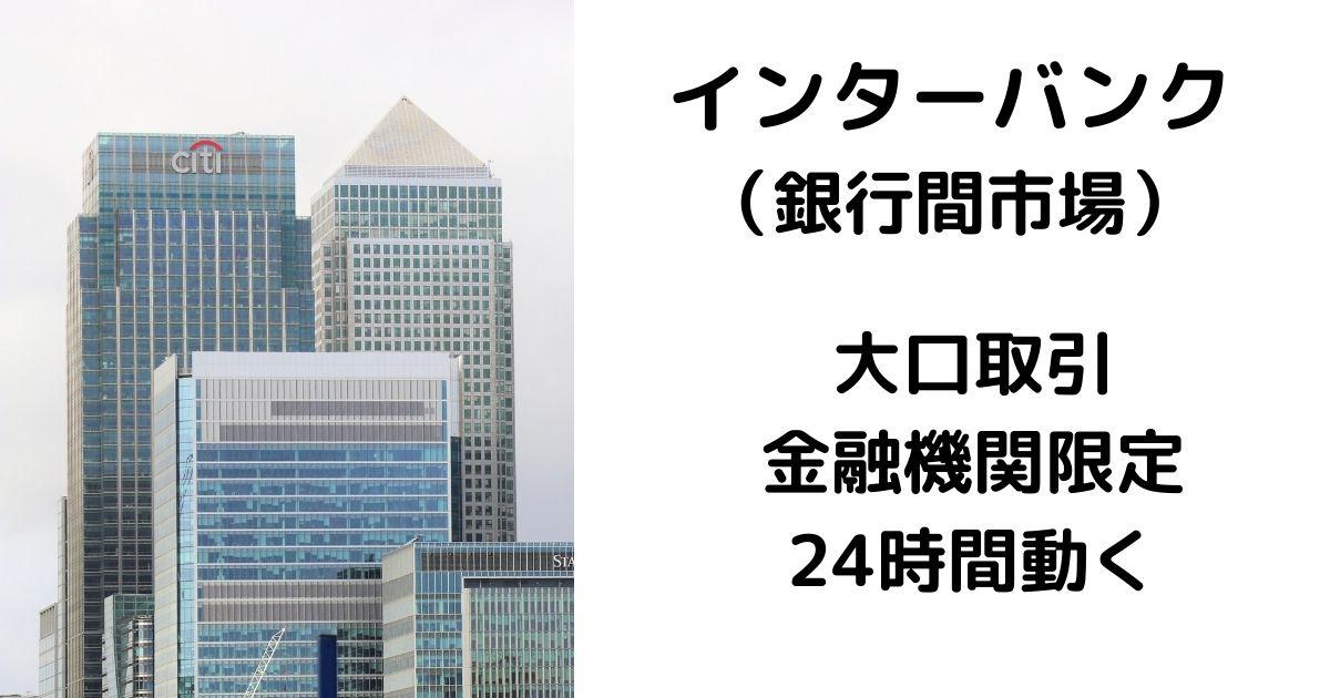 インターバンク (銀行間市場)