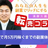 転売で月5万円稼ぐまでの副業体験談│清藤久議の転売コラム