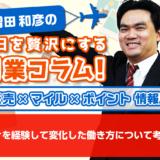 コロナを経験して変化した働き方について考える│増田和彦の毎日を贅沢にする副業コラム!