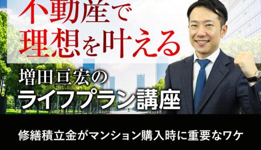 修繕積立金がマンション購入時に重要なワケ|増田亘宏のライフプラン講座