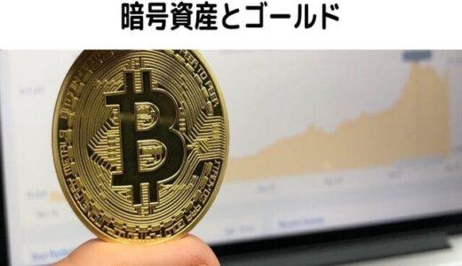 暗号資産とゴールド:中央銀行を信じるか信じないか?それが問題。