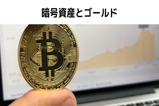 暗号資産 金