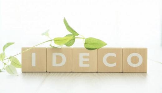 iDeCoとつみたてNISAの共通点~運用中の税制~