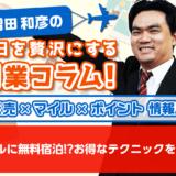 ホテルに無料宿泊!?お得なテクニックを伝授!│増田和彦の毎日を贅沢にする副業コラム!