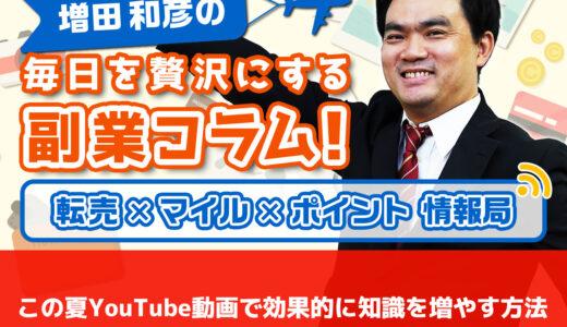 この夏YouTube動画で効果的に知識を増やす方法│増田和彦の毎日を贅沢にする副業コラム!