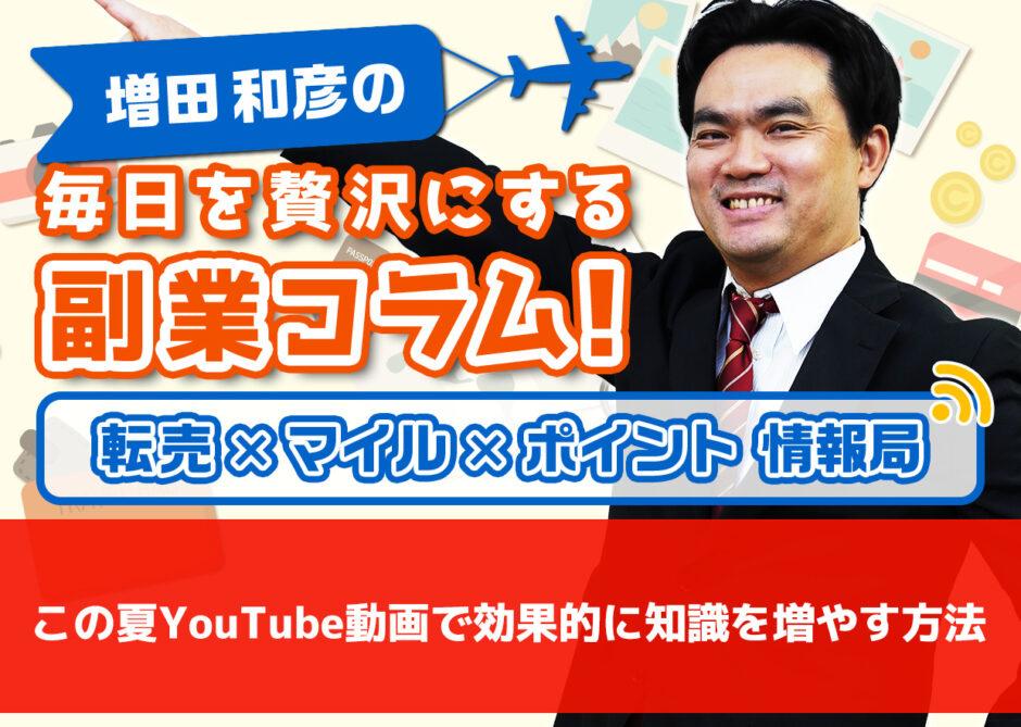Youtube 知識