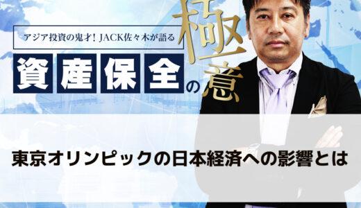東京オリンピックの日本経済への影響とは│アジア投資の鬼才!JACK佐々木が語る資産保全の極意
