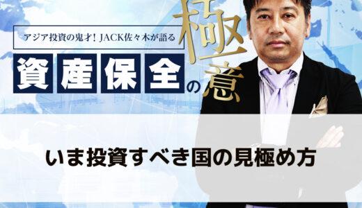 いま投資すべき国の見極め方│アジア投資の鬼才!JACK佐々木が語る資産保全の極意