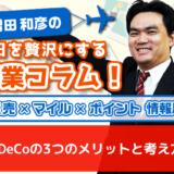 iDeCoの3つのメリットと考え方│増田和彦の毎日を贅沢にする副業コラム!