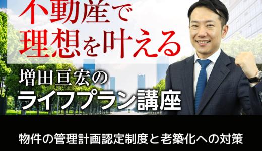 物件の管理計画認定制度と老築化への対策|増田亘宏のライフプラン講座