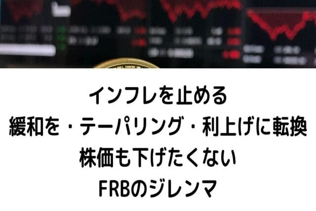 インフレ FRB