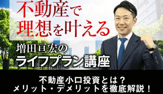 不動産小口投資とは?メリット・デメリットを徹底解説!|増田亘宏のライフプラン講座