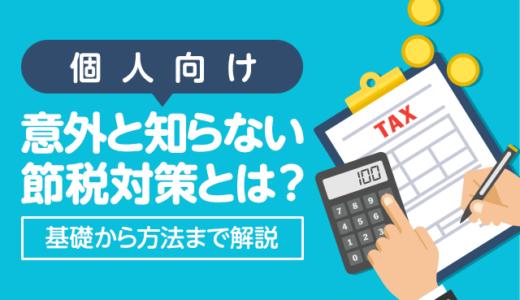 【個人向け】サラリーマンが得する節税対策とは?基礎から方法まで徹底解説!