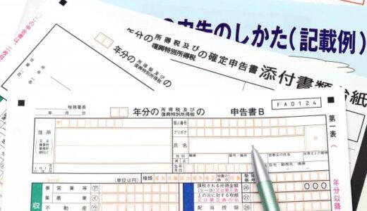 【超簡単】フリーランスの確定申告に必要な書類を徹底解説!